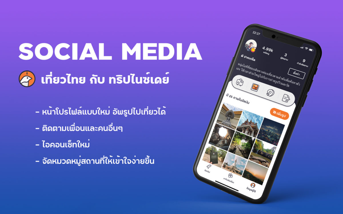 tech-social-media